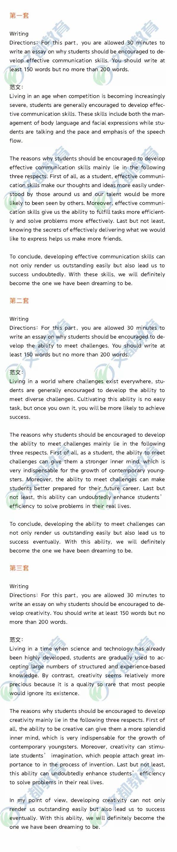 2020年12月大学英语六级参考答案解析汇总