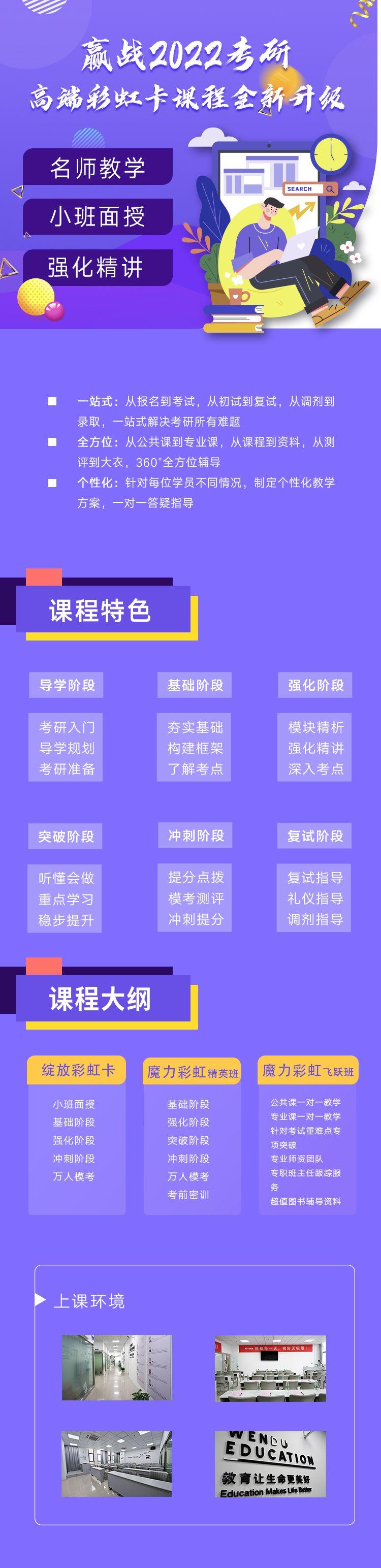 湖北文都彩虹卡课程